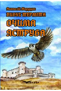 Вибух терміта. Книга 1. Очима яструба / Марущак Анатолій