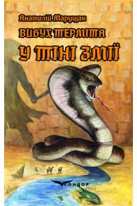 Вибух терміта. Книга 3. У тіні змії/ Марущак Анатолій