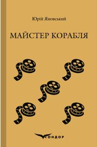 Майстер корабля / Юрій Яновський