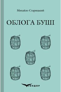 Облога Буші / Михайло Старицький