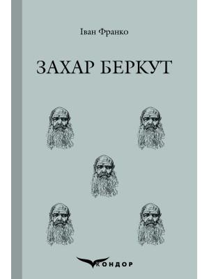Захар Беркут / Іван Франко