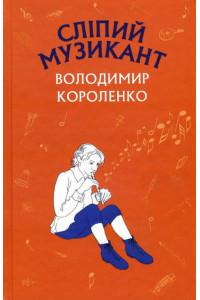 Сліпий музикант / Володимир Короленко