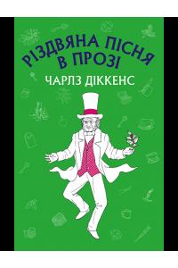 Різдвяна пісня в прозі / Чарльз Діккенс