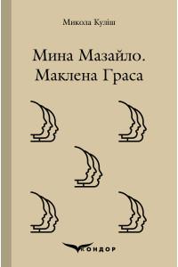 Мина Мазайло. Маклена Граса / Микола Куліш