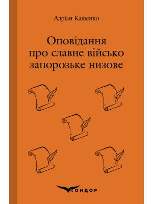 Оповідання про славне військо запорозьке / Адріан Кащенко