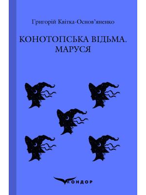 Конотопська відьма. Маруся / Григорій Квітка-Основ'яненко