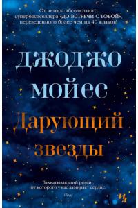 Дарующий звезды / Мойес Дж.