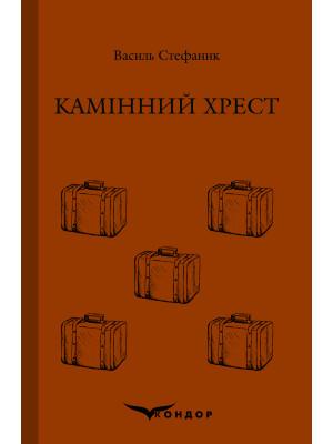 Камінний хрест / Василь Стефаник
