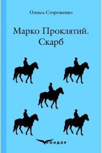 Марко Проклятий. Скарб / Олексій Стороженко