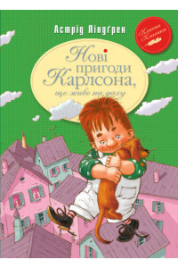 Нові пригоди Карлсона, що живе на даху (кн.3) / Ліндґрен А.