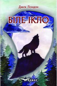 Біле Ікло / Джек Лондон