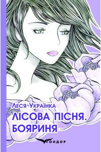 Лісова пісня. Бояриня / Леся Українка