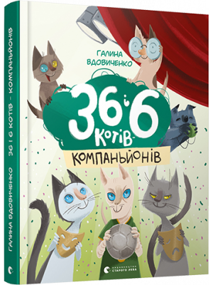 36 і 6 котів-компаньйонів / Вдовиченко Галина