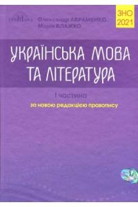 ЗНО 2021 Українська мова та література. Довідник. Завдання в тестовій формі. I частина / Авраменко О.
