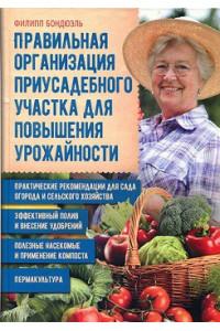 Правильная организация приусадебного участка для повышения урожайности / Бондюэль Ф.