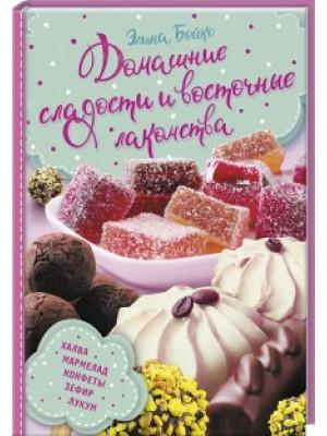 Домашние сладости и восточные лакомства / Бойко Э.