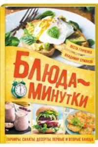 Блюда-минутки. Гарниры, салаты, первые и вторые блюда / Ермаков В.