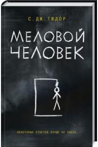 Меловой Человек / Тюдор С. Дж.