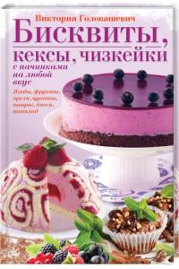 Бисквиты, кексы, чизкейки с начинками на любой вкус. / Головашевич В.