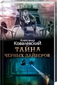 Тайна черных дайверов / Ковалевский А.
