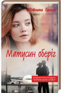 Матусин оберіг / Талан С.