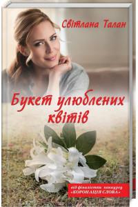 Букет улюблених квітів / Талан С.