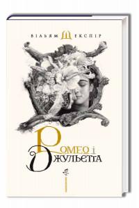 Ромео і Джульєтта / В.Шекспір