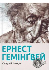 Старий і море / Гемінґвей Ернест