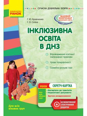 Інклюзивна освіта в ДНЗ / Г.Ю. Кравченко, Г.О. Сіліна