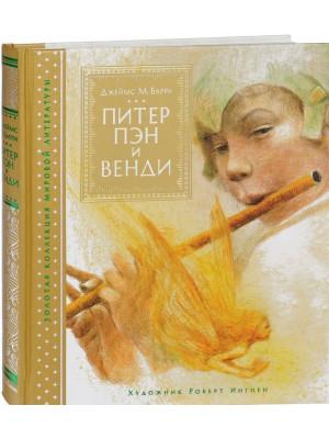 Питер Пэн и Венди / Джеймс М. Барри