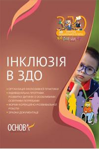 Інклюзія в ЗДО / Л. А. Швайка