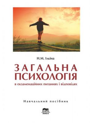 Загальна психологія в екзаменаційних питаннях і відповідях / Ільїна Н.М.