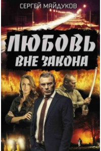 Любовь вне закона / Майдуков С.
