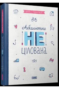 Абсолютно нецілована / Ґрьонтведт Ніна Елізабет