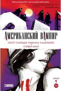 Американский вампир. Книга 1 / Скотт Снайдер
