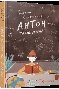 Антон та інші зі зграї / Скреттінґ Ґюдрун