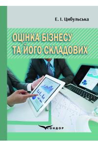 Оцінка бізнесу та його складових : навч. посіб. / Е. І. Цибульська