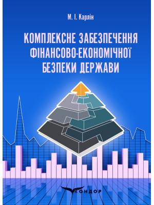 Комплексне забезпечення фінансово-економічної безпеки держави : навчальний посібник. / Карлін М. І.