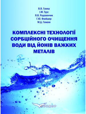 Комплексні технології сорбційного очищення води від йонів важких металів : монографія. / Галиш В.В., Трус І.М., Радовенчик Я.В., Флейшер Г.Ю., Гомеля М.Д.