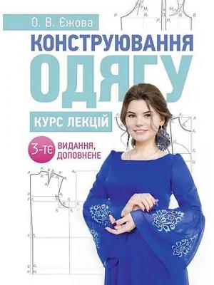Конструювання одягу: курс лекцій  3-є видання, доповнене. Єжова О. В.