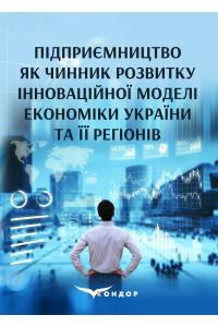 Підприємництво як чинник розвитку інноваційної моделі економіки України та її регіонів : монографія / під заг. ред. к.е.н., проф. І.В. Кривов'язюка.