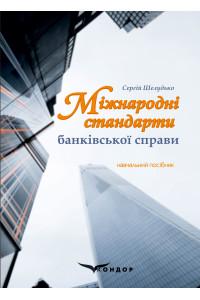 Міжнародні стандарти банківської справи: навчальний посібник/ Шелудько С. А.