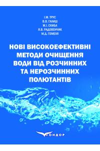Нові високоефективні методи очищення води від розчинних та нерозчинних полютантів : монографія. / Трус І.М., Галиш В.В., Скиба М.І., Радовенчик Я.В., Гомеля М.Д.