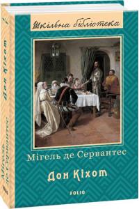 Дон Кіхот Кн.2 / Сервантес М.
