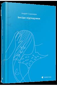 Бесіди п(р)одумки / Содомора Андрій