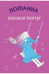 Поліанна / Елеонор Портер