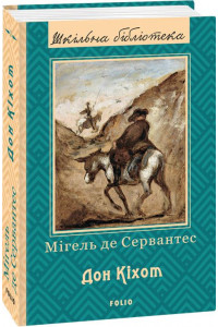 Дон Кіхот Кн.1 / Сервантес М.