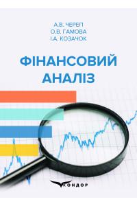 Фінансовий аналіз. Навчальний посібник  / А.В. Череп, О.В. Гамова, І.А. Козачок