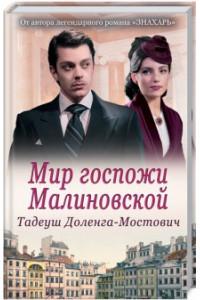 Мир госпожи Малиновской / Доленга-Мостович Т.
