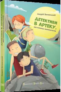 Детективи в Артеку / Бачинський Андрій